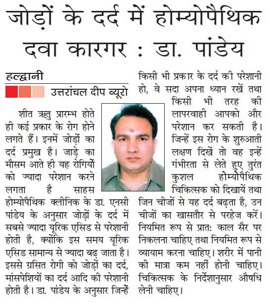 Uttaranchal Deep, 24-Nov-2014, Page3