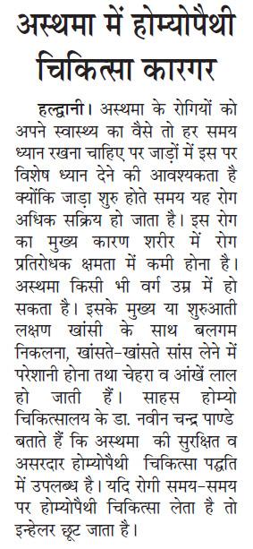 Uttar Ujala, 04 Dec 2014, Page 5
