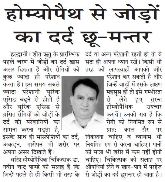 Uttar Ujala, 05 Dec 2014, Page 3