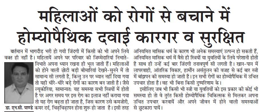 Uttar Ujala, 24 March 2017, Page 7