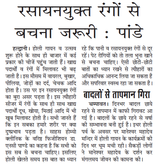 Uttar Ujala, 09 March 2017, Page 3
