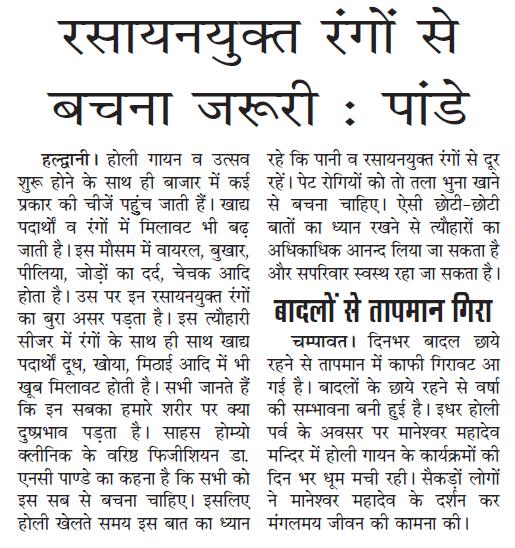 Uttar Ujala, 09 March 2017, Page 3