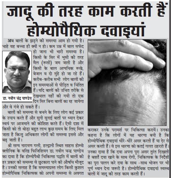 Uttar Ujala, 03 March 2017, Page 7