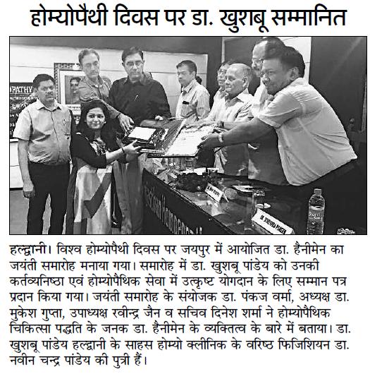 Amar Ujala, 16 Apr 2017, Page 9