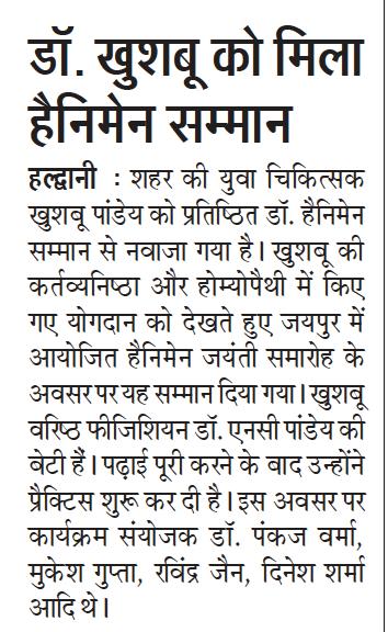 Dainik Jagran, 15 Apr 2017, Page 6