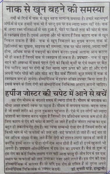 Uttaranchal Darpan, 06 Apr 2017, Page 6