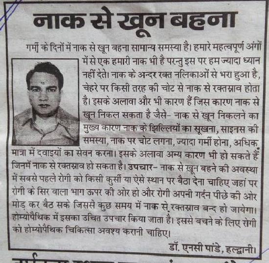 Uttaranchal Darpan, 21 Apr 2017, Page 6