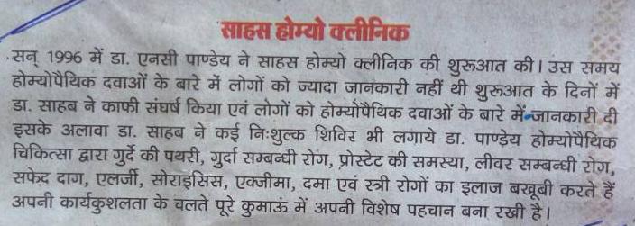 Uttaranchal Deep, 13 Apr 2017, Page 8