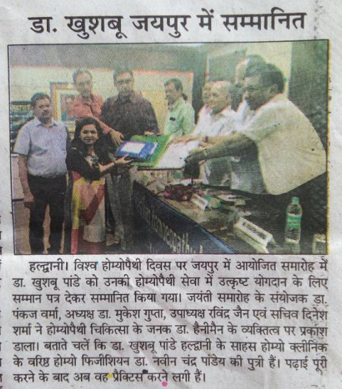 Uttaranchal Deep, 14 Apr 2017, Page 3