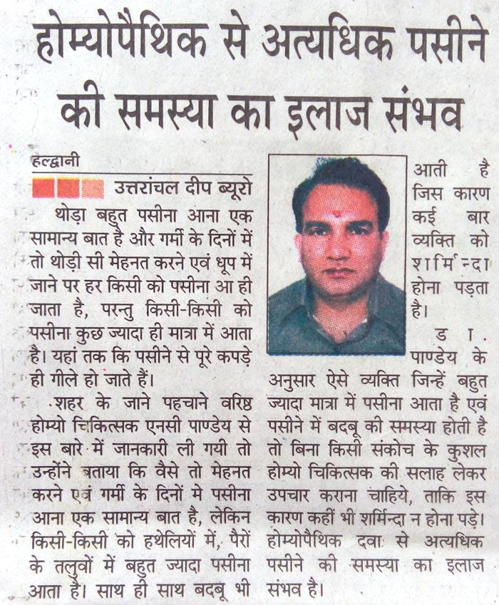 Uttaranchal Deep, 16 May 2017, Page 3