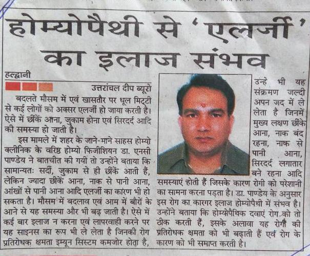 Uttaranchal Deep, 21 Apr 2017, Page 3
