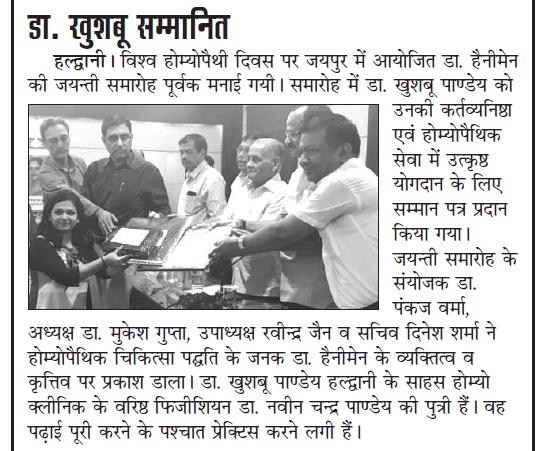 Uttar Ujala, 14 Apr 2017, Page 3