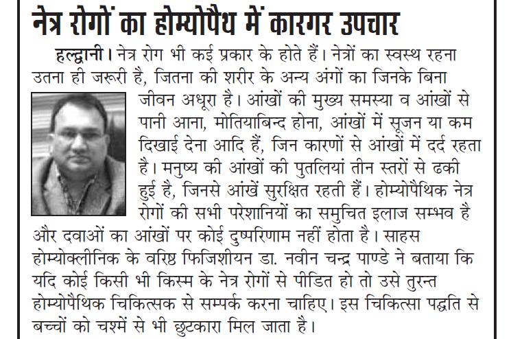 Uttar Ujala, 23 May 2017, Page 3
