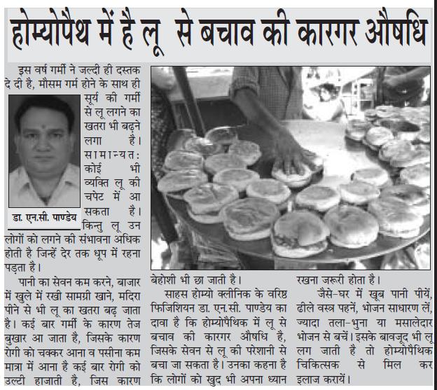 Uttar Ujala, 31 March 2017, Page 7