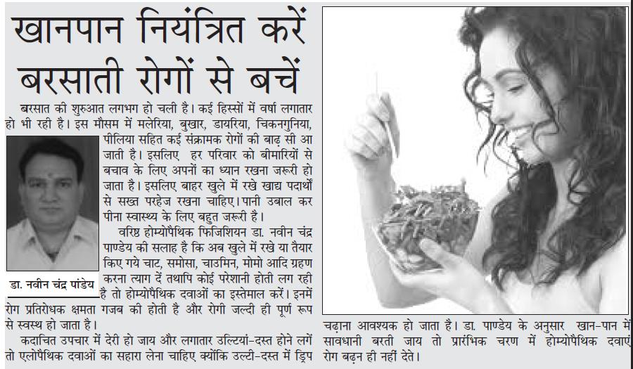 Uttar Ujala, 23 Jun 2017, Page 7