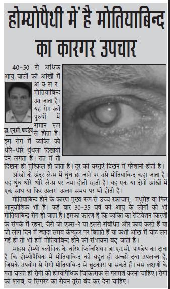 Uttar Ujala, 30 Jun 2017, Page 7