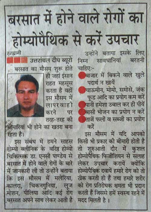 Uttaranchal Deep, 20 Jul 2017, Page 3