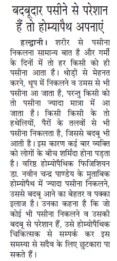 Uttar Ujala, 26  May 2017, Page 7