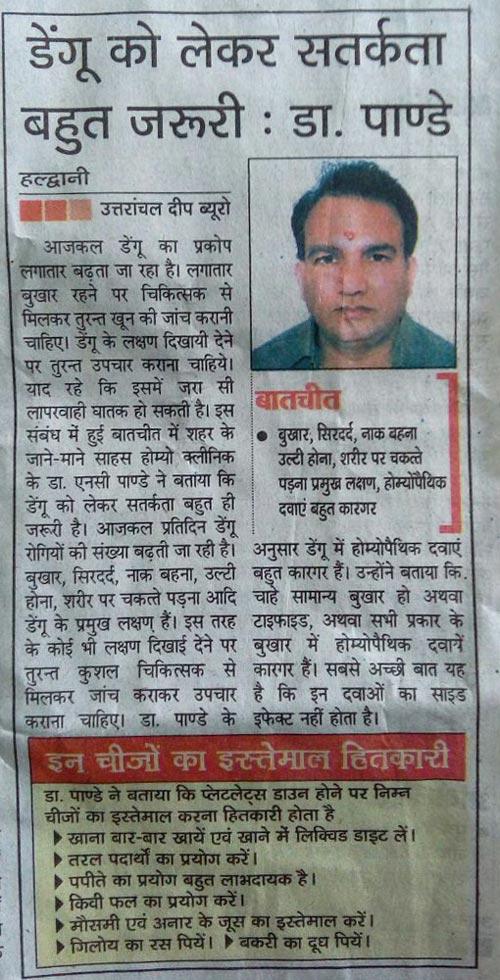 Uttaranchal Deep, 15 Nov 2017, Page 6