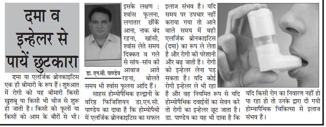 Uttar Ujala, 01 Dec 2017, Page 7