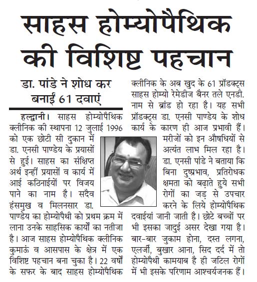 Uttar Ujala, 30 Nov 2017, Page 7