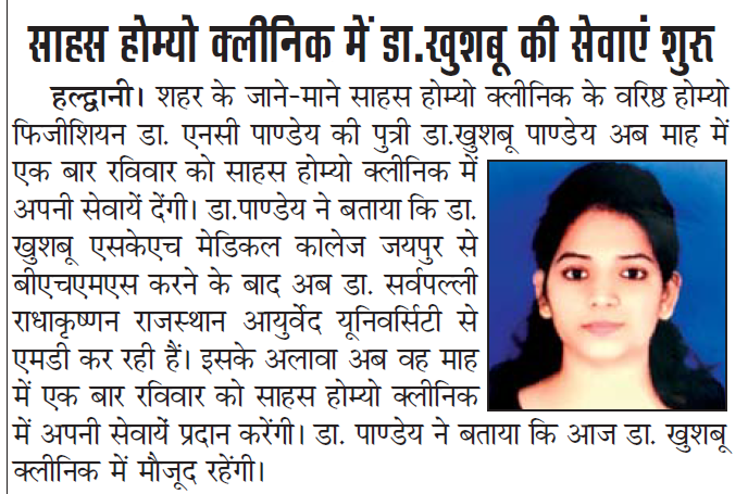 Uttaranchal Deep, 28 Jan 2018, Page 3