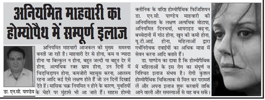 Uttar Ujala, 29 Dec 2017, Page 7