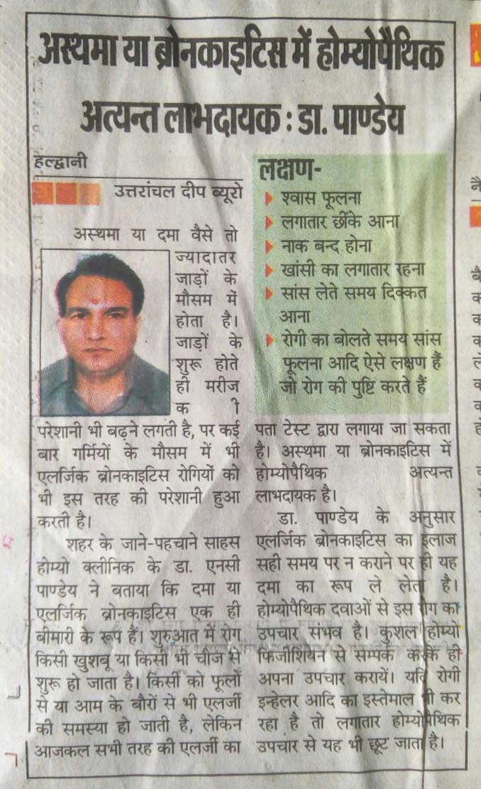 Uttaranchal Deep, 05 Dec 2017, Page 3