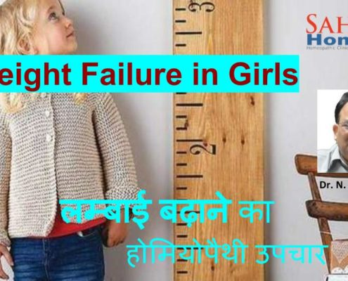Homeopathic treatment for height and growth in girls