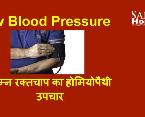 homeopathic Treatment for Low Blood Pressure