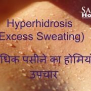 Hyperhidrosis treatment through homeopathy