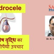hydrocele_treatment_homeopathy