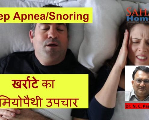 Sleep apnea treatment in homeopathy