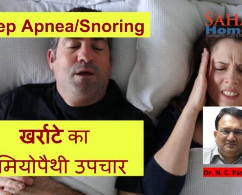Sleep apnea treatment in homeopathy
