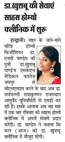 Uttaranchal Deep, 28 Jan 2018, Page 6