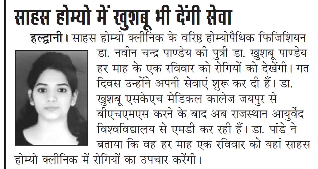 Uttar Ujala, 30 Jan 2018, Page 3