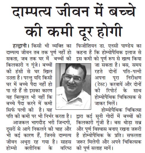 Uttar Ujala, 12 Jan 2018, Page 3