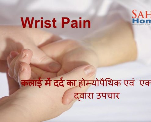 wrist_pain_homeopathy_treatment