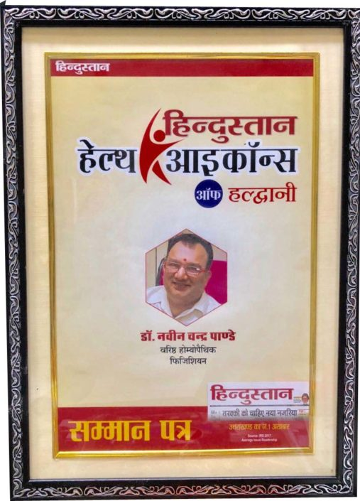 hindustan_health_icon_award