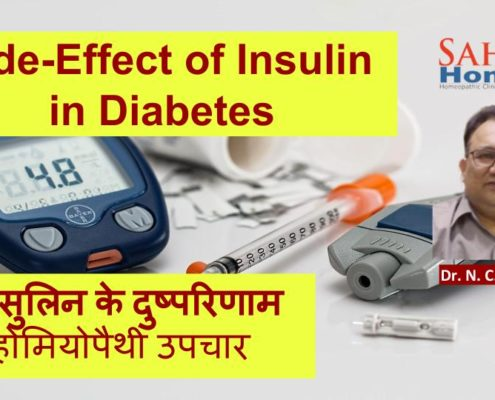 insulin treatment by homeopathy