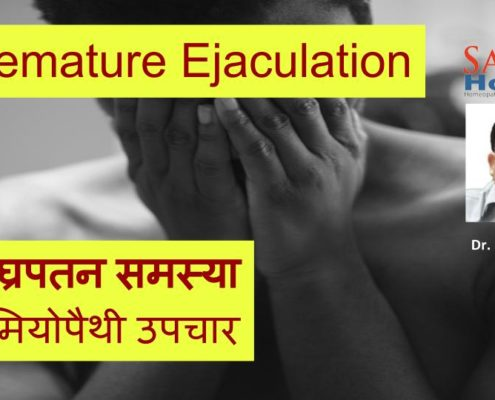 pre mature ejaculation treatment in homeopathy