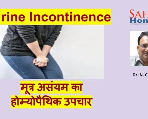 urine incontinence treatment in homeopathy