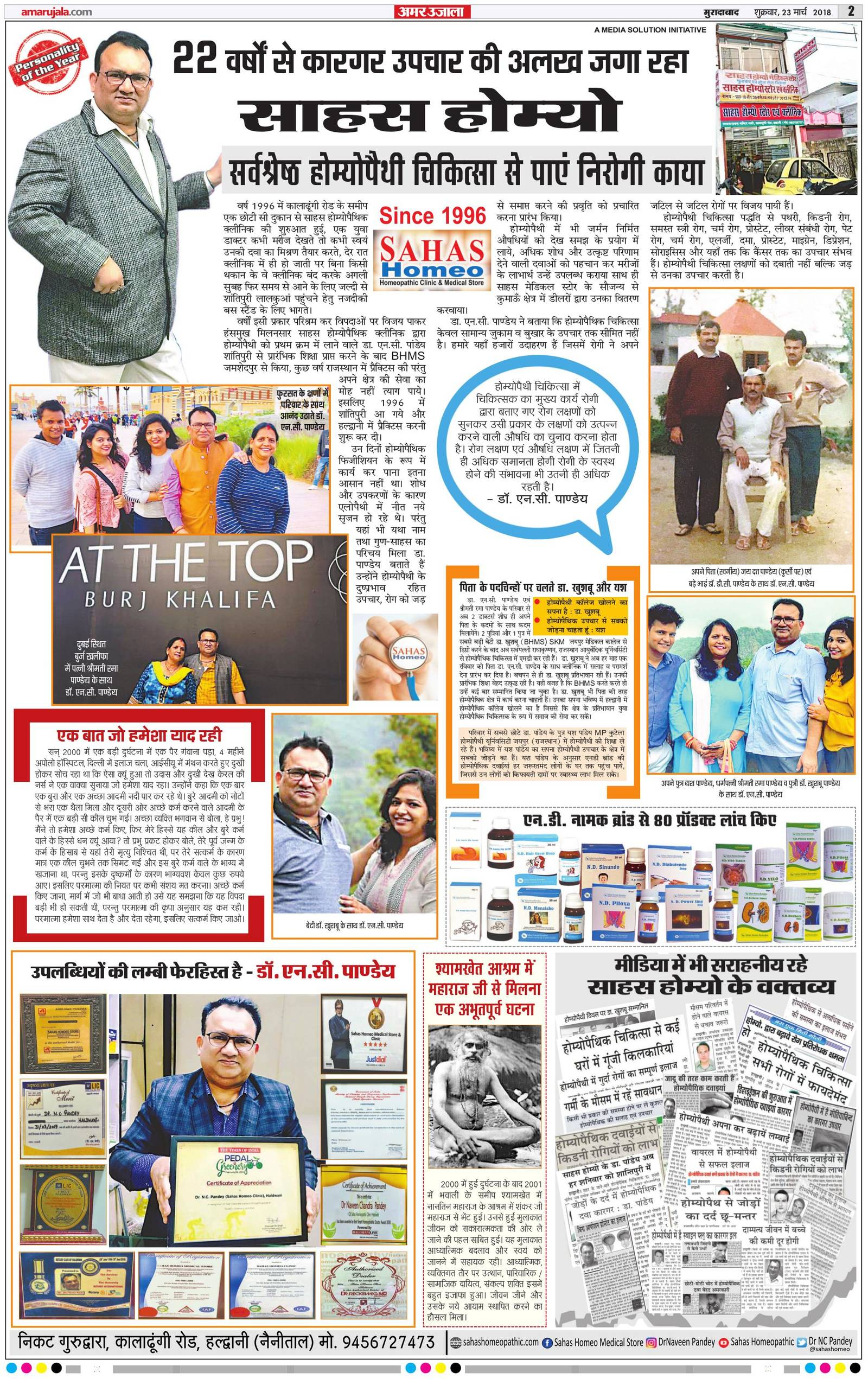 Amar Ujala, 23 March 2018, Page2