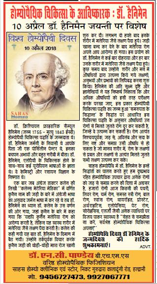 Amar Ujala, 10 Apr 2018, Page 6