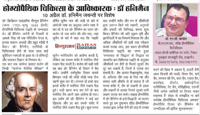 Hindustan, 10 Apr 2018, Page 7