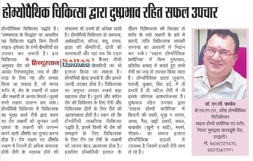 Hindustan, 07 Apr 2018, Page 5