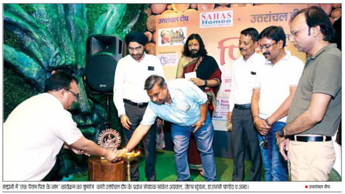 sahas homeopathic award