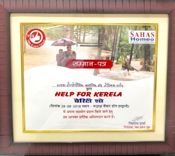 sahas_homeopathy_charity_show_kerala_flood