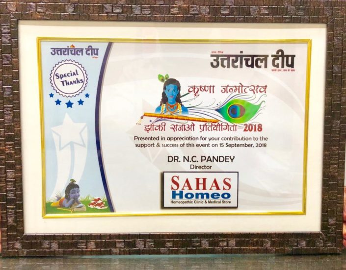 sahas_homeopathy_uttaranchal_deep_award