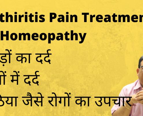 Joint Pain Treatment